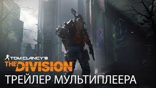 Tom Clancy's The Division - Трейлер Мультиплеера E3 2015 RU