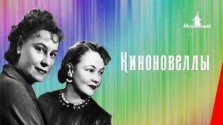 Киноновеллы / Цветные киноновеллы (1941) фильм