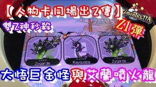 【神奇寶貝卡匣#469】【人物卡同場出現2隻】 大悟巨金怪與艾蘭噴火龍同...