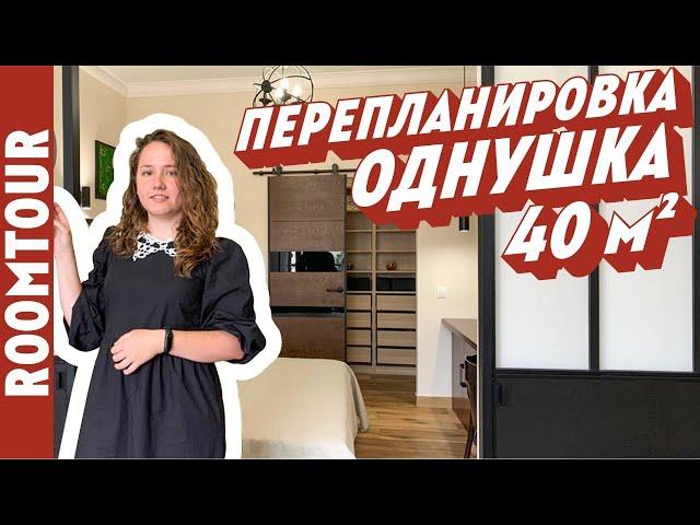 УДАЧНАЯ перепланировка однокомнатной квартиры в сталинке. Дизайн интерьера однушки 36 м2. Румтур 277