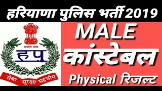 Haryana Police| Male Constable| Physical Result| 11 Feb 2019| Announced By KaraMazu