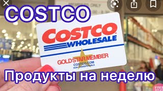 143 Магазин COSTCO Шоппинг В Америке