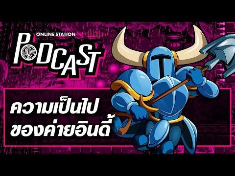 ทำเกมอินดี้มันดียังไง   Online Station Podcast 23