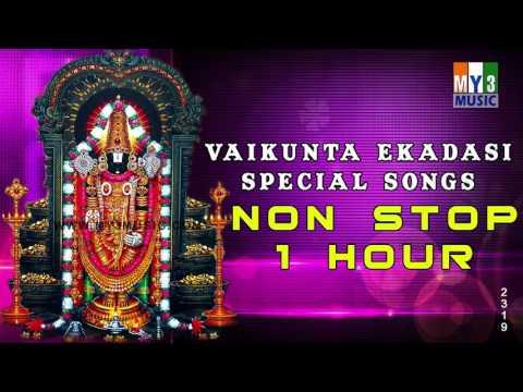 VAIKUNTA EKADASI SPECIAL SONGS | NON STOP 1 HOURS VISHNU SONGS |MUKOTI EKADASI SONGS