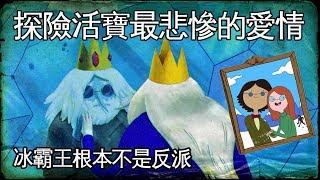 老爹講動畫 Adventure time 探險活寶最悲慘的愛�...