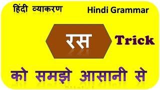 रस हिन्दी व्याकरण परिभाषा प्रकार तत्व आदि Ras Hindi grammar for competitive exams online education