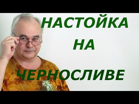 Рецепт настойки на черносливе / Рецепты настоек / Самого Саныч