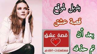 حذف المسلسلات التركية موقع قصة عشق ، وموقع بديل لموقع قصة عشق لمشاهدة جميع المسلسلات التركية