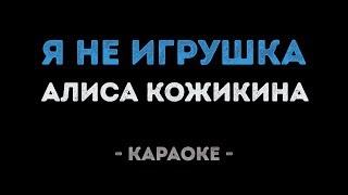 Алиса Кожикина - Я не игрушка (Караоке)