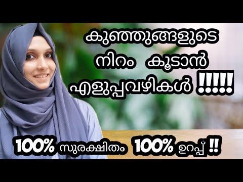 easy-tips-for-baby-skin-whitening-malayalam-/-natural-tips-for-baby-skin-colour-malayalam