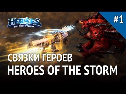 видео: Связки героев в heroes of the storm #1