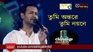 Tumi Ontore Tumi Noyone I তুমি অন্তরে তুমি নয়নে I Ashik I Bangla Song