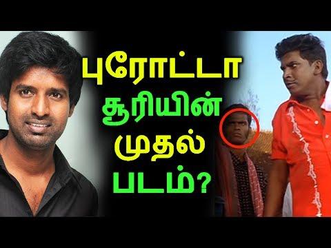 புரோட்டா சூரியின் முதல் படம்? | Tamil Cinema News | Kollywood News | Latest Seithigal
