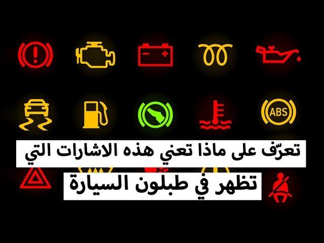 64 علامة تعر ف على ماذا تعني هذه الاشارات التي تظهر في طبلون السيارة المربع نت Thewikihow
