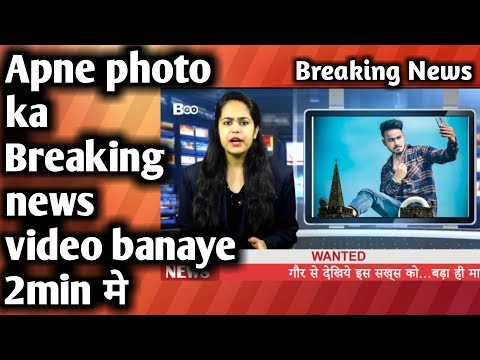 How To Edit Breaking News Videos Using My Photo🔥breaking News Video Kaise Banaye🔥Edit With Boo App