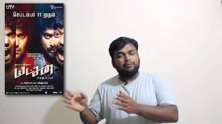 yatchan review by prashanth