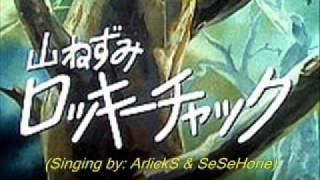 Song: 緑の陽だまり Midori no Hidamari Anime: 山ねずみロッキーチャッ...