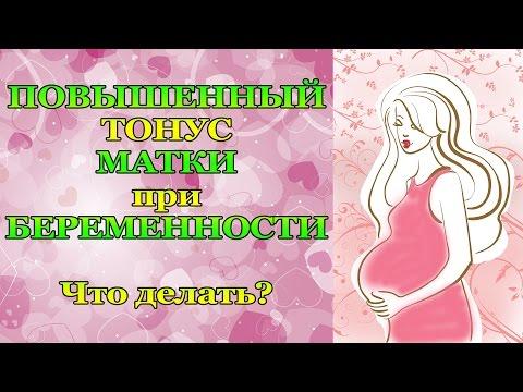 Повышенный тонус матки при беременности. Угроза выкидыша | Анюта Журило
