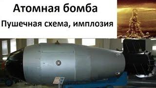 Атомная бомба. Пушечная схема, имплозия