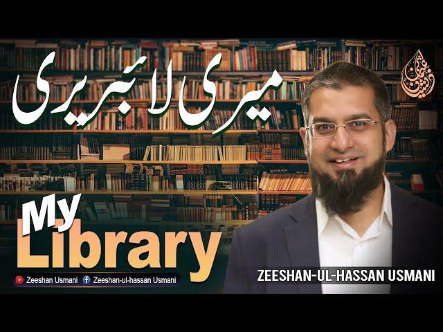 My Library | میری لائبریری  | मेरा पुस्तकालय