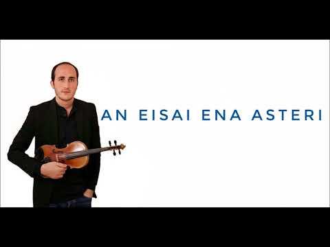 An eisai ena asteri - Davit Matevosyan - Nikos Vertis (violin cover)