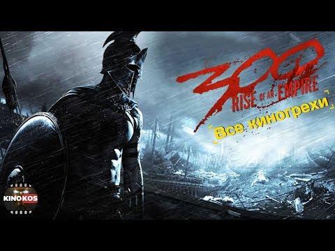 """Все киногрехи """"300 спартанцев: Расцвет империи"""""""