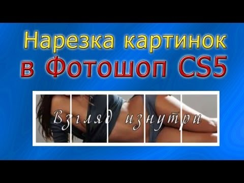 Нарезка картинок в программе Фотошоп CS5