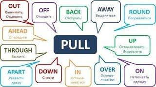 Английский язык: фразовый глагол PULL
