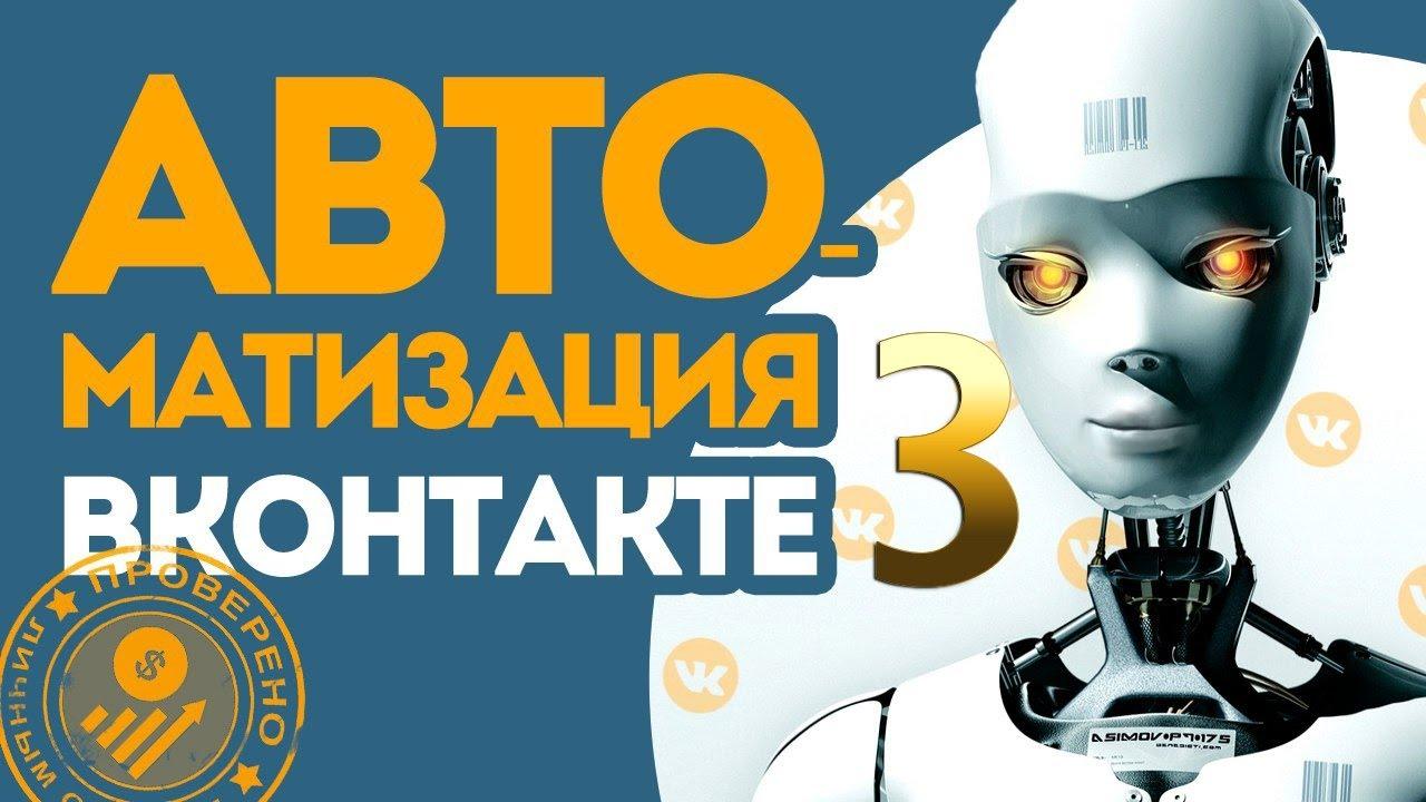 Создать учетную запись ВКонтакте. Как быстро удалить друзей в ВКонтакте?