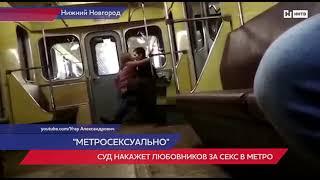 В суд за секс в метро