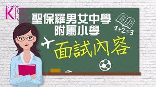 【聖保羅男女中學附屬小學簡介會】pt1  校長親述面試內容