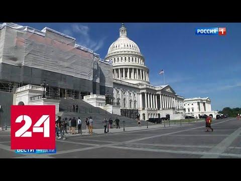 Конгресс США все больше похож на Верховную Раду - Россия 24