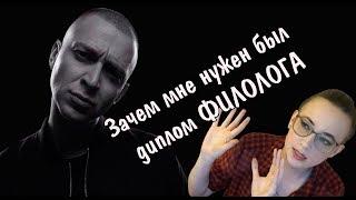 """ФИЛОЛОГ ОБ АЛЬБОМЕ """"ГОРГОРОД"""" ОКСИМИРОНА"""