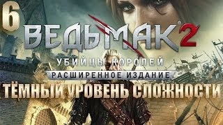 The Witcher 2: Assassins of Kings Прохождение на тёмном уровне сложности #6