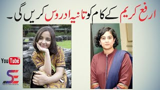 Gambar cover Who is Tania Aidrus | Digital Pakistan Vision | Tania's Vision Just like Arfa's Vision