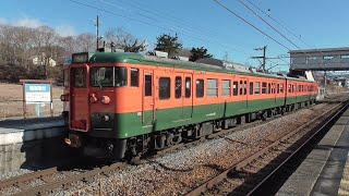 2021年3月3日 ありがとう さようなら 115系 S25編成 湘南色 (2021年3月12日で営業運転を終了し引退) しなの鉄道 信濃追分駅