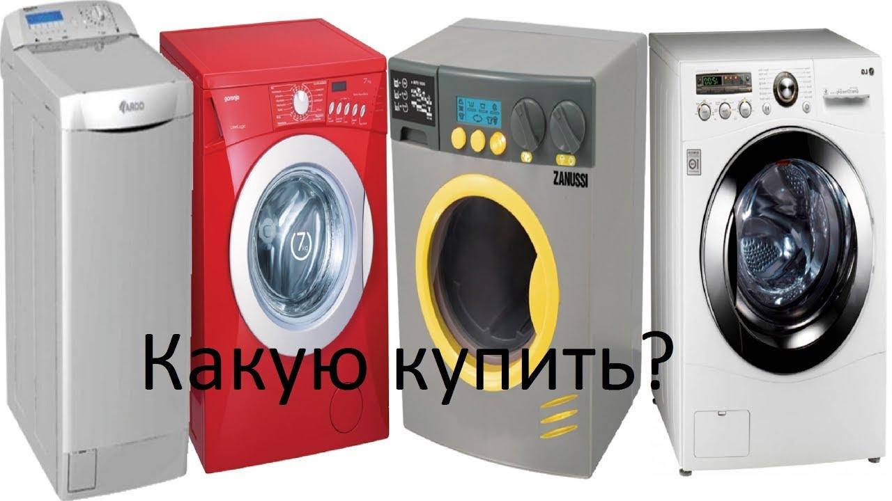 Как выбрать качественную стиральную машину - YouTube