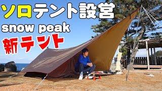 ソロキャンパー用快適テントがキタ!一人でテント設営(スノーピーク ヘキサイーズ 1レビュー)