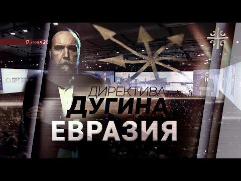 Евразия: особое мировоззрение [Директива Дугина]