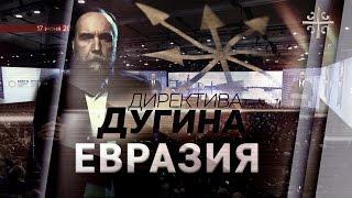 видео Евразийство
