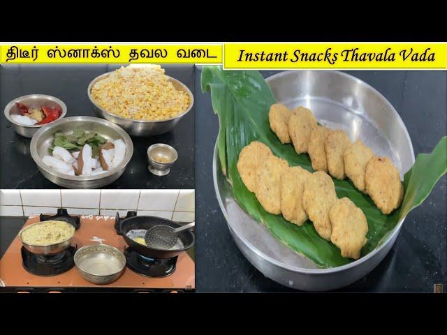 தவல வடை - Thavala Vadai - Tea Time Evening Snacks Recipe