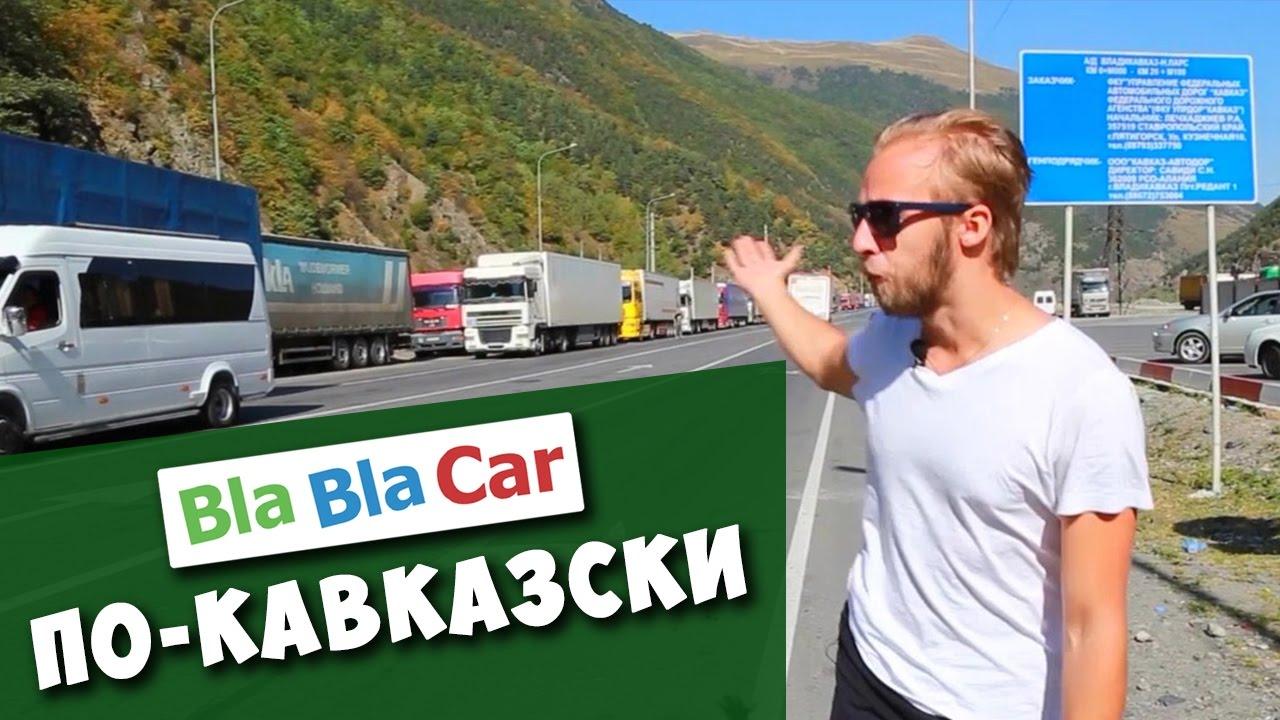 Дружба Народов Кавказа или BlaBlaCar . Как Работает Поиск [Кругосветное Путешествие Попутчики]