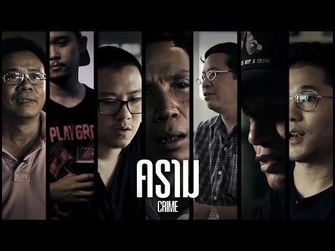 คราม Crime - Thai Craft Beer [Film]