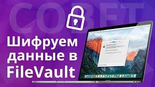 FileVault. Как не потерять важные файлы?