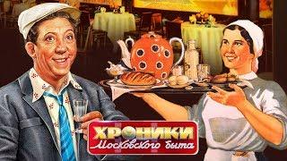 Вечер в ресторане. Хроники московского быта Центральное телевидение
