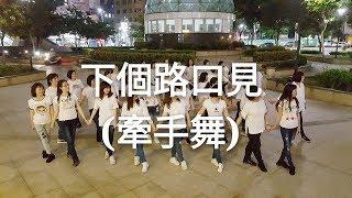 下個路口見(自編舞蹈完整版)~Happy Dance