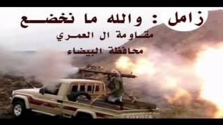زامل والله ما نخضع - مقاومة ال العمري اليمن - السعودية - مأرب - الجوف - البيضاء