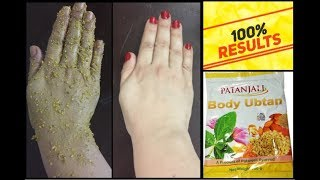 Patanjali Body Ubtan Review | Instant Skin Whitening| Benefits of Patanjali Ubtan