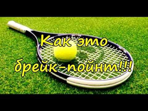 Брейк пойнт в теннисе это [PUNIQRANDLINE-(au-dating-names.txt) 31