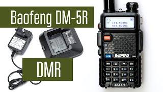 Baofeng DM-5R - найдешевша DMR-станція. VHF+UHF Analog+DMR. Огляд, вимірювання потужності, розтин.